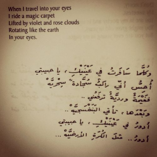 Love Promise By Nizar Qabbani Google Search S