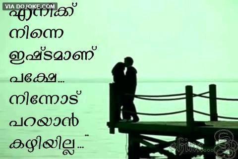 Malayalam Joke Love Quote