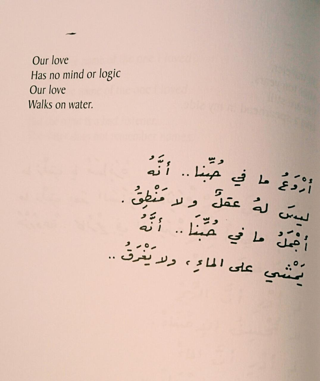Nizar Qabbani Quotes Sayings 16 Quotations