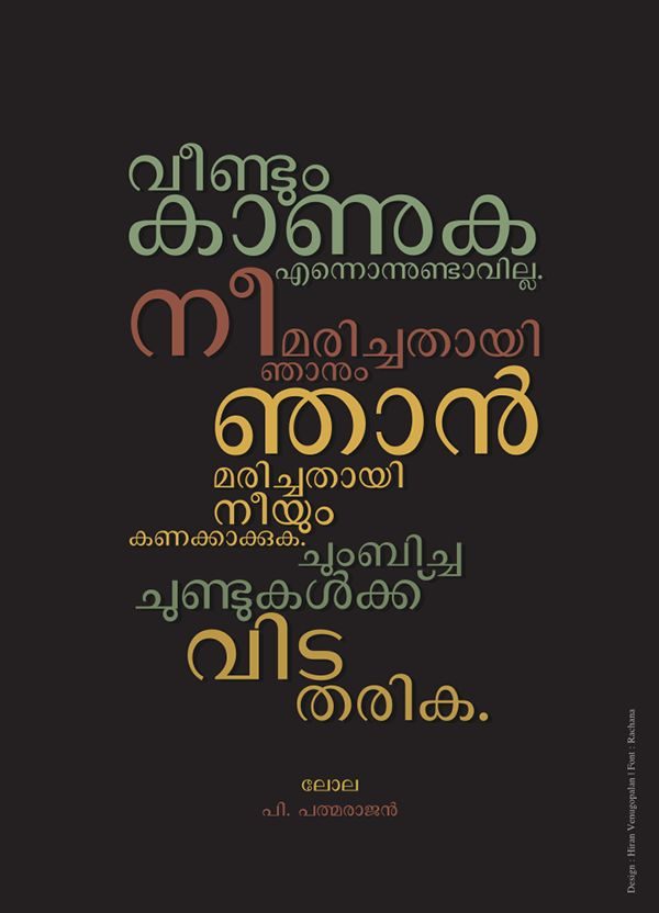 Image Result For Quotes Of Malayalam Writers