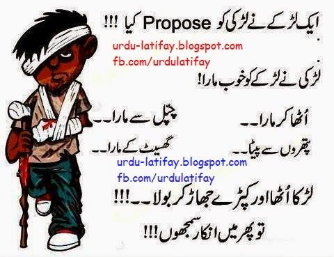 Urdu Latifay Larka Larki Jokes In Urdu Love Jokes In Urdu