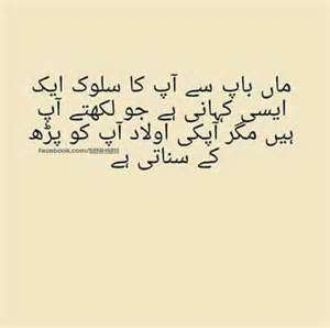 Papa Meri Dunya On Pinterest Love Us Poetry And Urdu Quotes