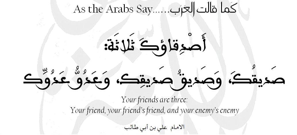 Love Quotes In Arabic Language