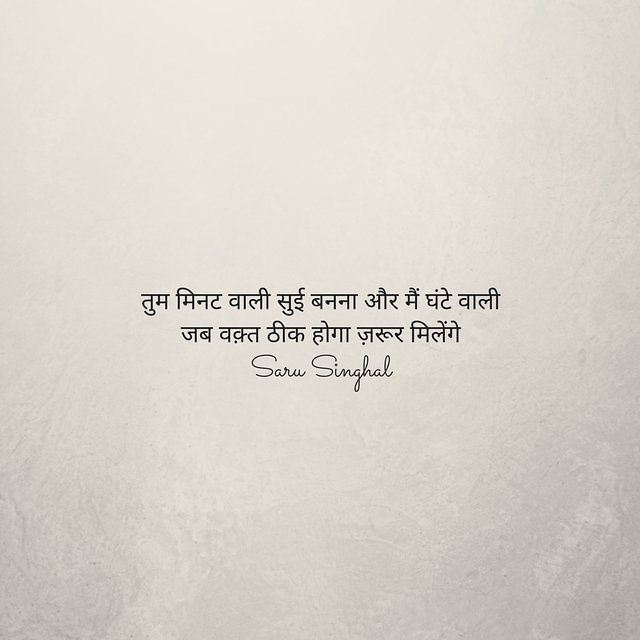 Hindi Sarusinghal  C B Rumi Quotes On Lovequote