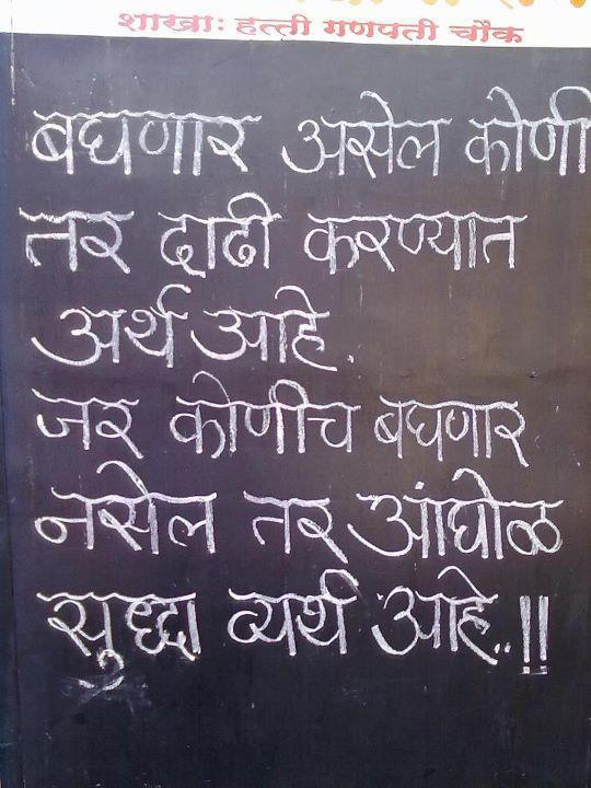Funny Jokes P Os In Hindi And Marathi