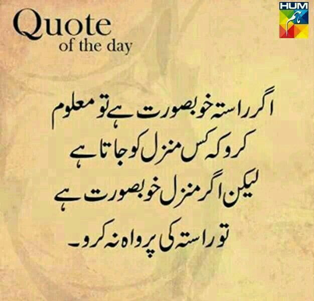 Quote Of The Day Urdu Quotesquotes Picslove