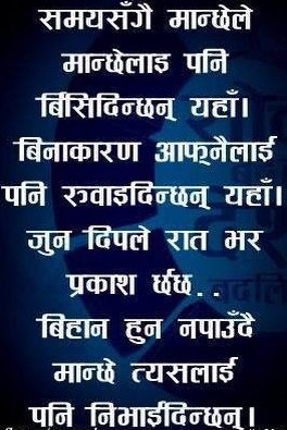 This Page Contains Information About Love Quotes In Nepali Language