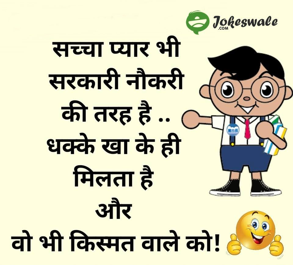 True Love Jokes In Hindi Best Latest Funny  Www Jokeswale Com