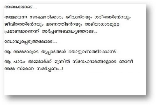 For My Dear Mother Malayalam