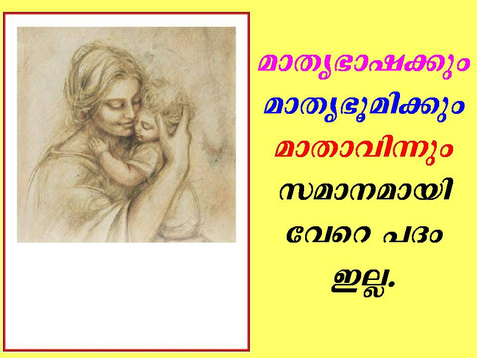 Mothers Love Quotes In Malayalam Fb Share