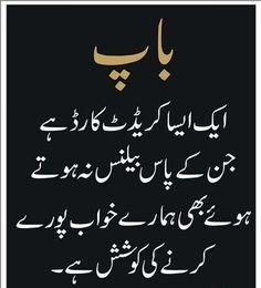 Love U Dad  C B Urdu Quotesislamic