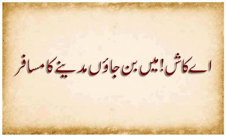 Urdu Quotes In English Images About Life For On Love On Friendship On Education Pics Urdu Islamic Quotes Urdu Quotes In English Images About Life