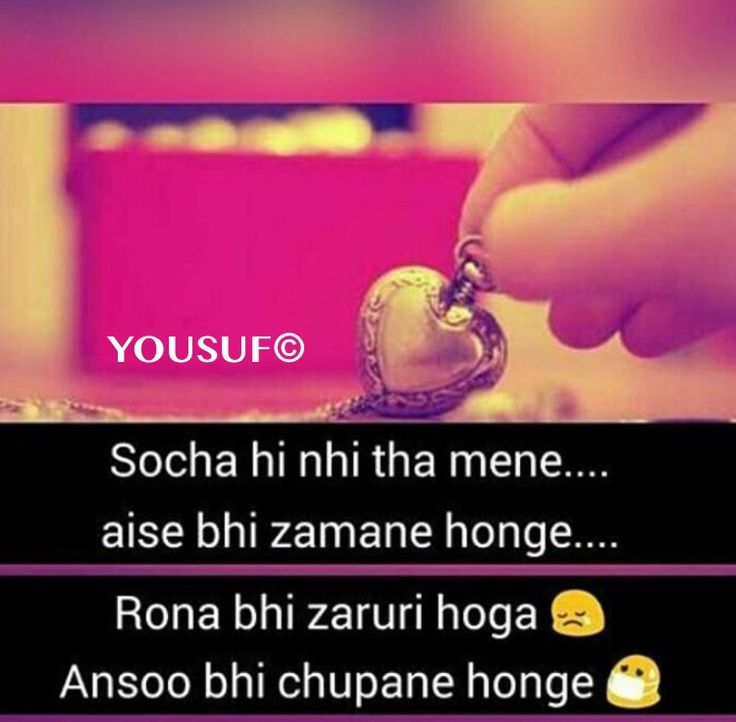 Urdu Poetry Poetry Quotes Broken Heart Quotes Girl Facts Hindi Quotes Qoutes English Quotes Punjabi Quotes Bleeding Hearts