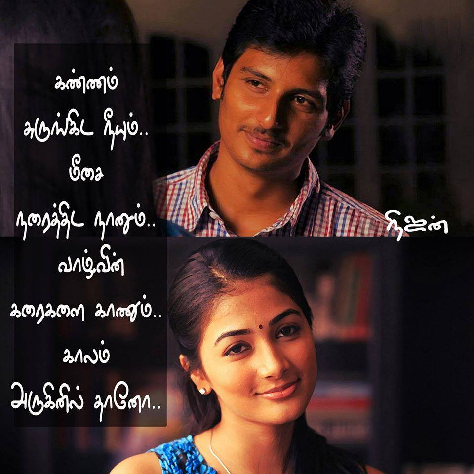 Sweet Love Quote In Tamil