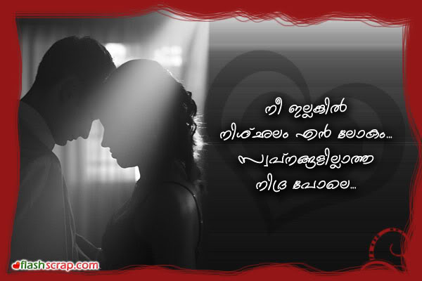 Dreamless Life With Out You Malayalam Quote