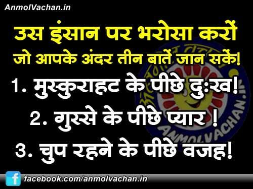 Good Sayings On Trust Quotes In Hindi With Images