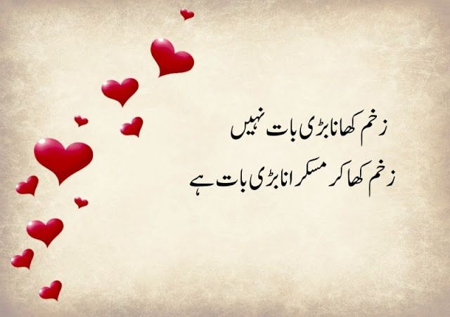 Urdu Love Quotes And Saying With Images Best Urdu Poetry Pics And Quotes P Os
