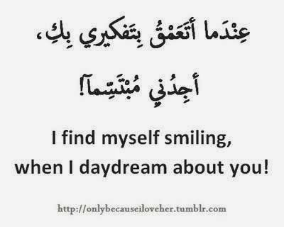 Arabic Love Quotes For Him Cl Y Learn Real Arabic  D B D  D Af D  D A When Endama