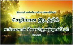 Bibelverse Bibelzitate Verse Tamilisch Bibel Freundschaftszitate Abundanz Feuer Wasser