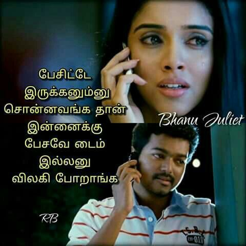 Beautiful Tamil Quote For Lovers Tamil Quotes