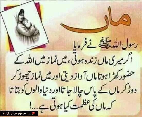 D B D  Db C  D A D  D  Db   D B D  Db C Db   D  D B D  D   E D A A H Urdu Poetryislamic Quoteshazrat
