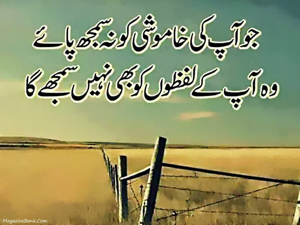 Sad Urdu Love Quotes And Sayings With Pictures Sms Wishes Poetry