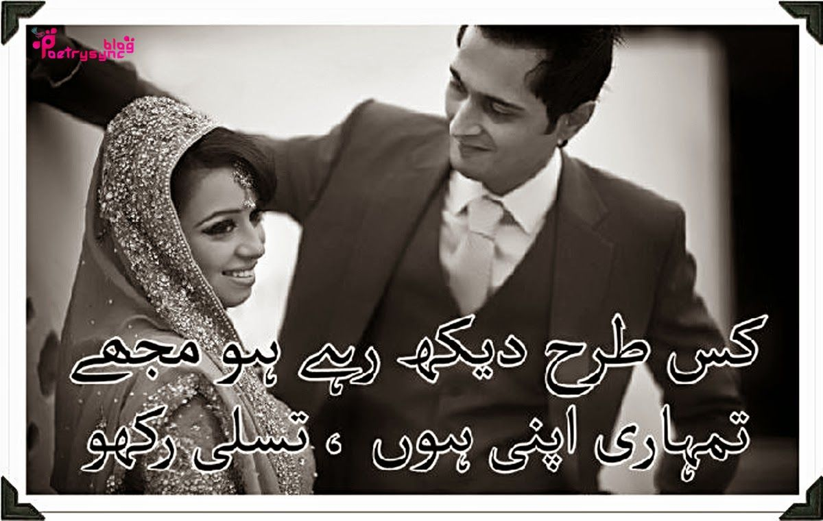 Romantic Love Quotes In Urdu Pictures For Him And Her Poetry