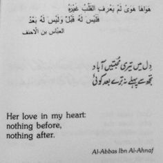 Ancient Arabic Poetry Her Love In My Heart Nothing Before Nothing After