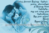Love Quotes For In Tamil Tthnodz