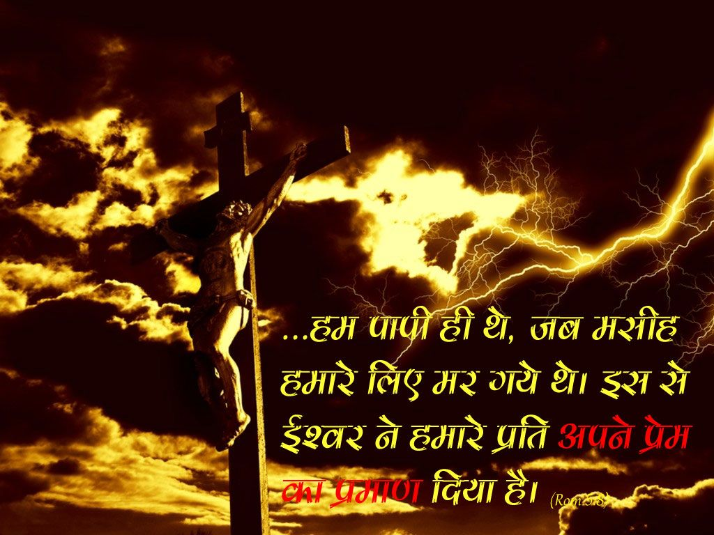 Jesus Christ Wallpaper With Bible Verse In Hindi More Hindi Bible Quotes