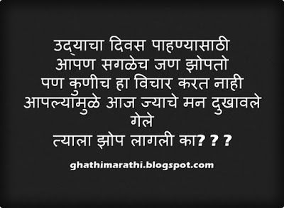 Good Night Message In Marathi