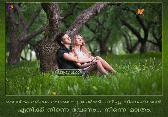 Malayalam I Love You Pranayam Hug Kiss Cute