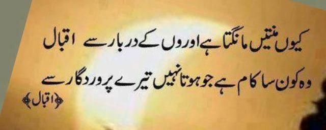 Urdu Quotes In English Images About Life For On Love On Friendship On Education Pics