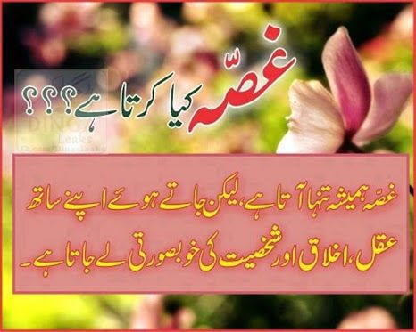 Quotes About Love Urdu