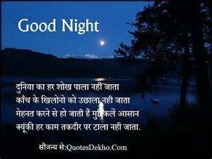 Good Night Whatsapp Status Sweet Dreams Quotes Hindi