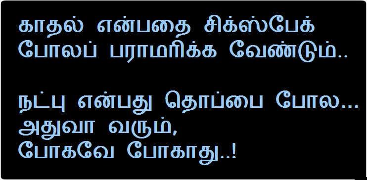 Love Vs Friendship Joke In Tamil
