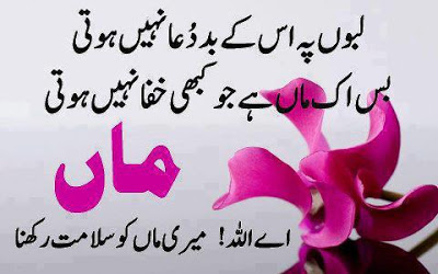 Mother Quotes In Urdu Urdu Quotes In English Images About Life For On Love On Friendship On Education Pics