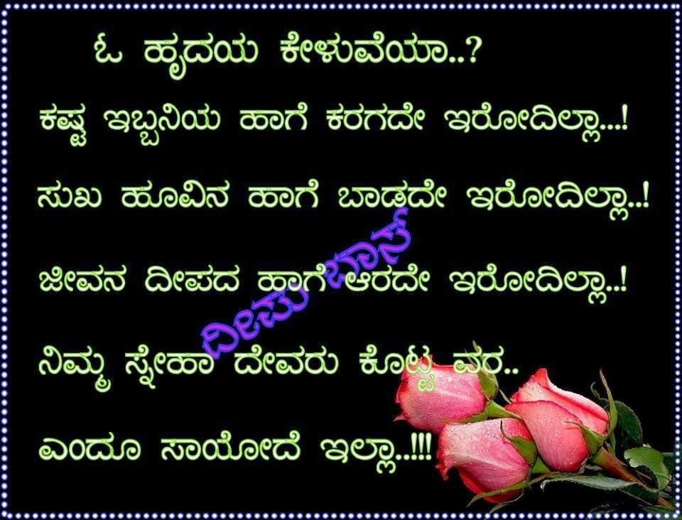 Love Quotes Images Kannada Valentine Day