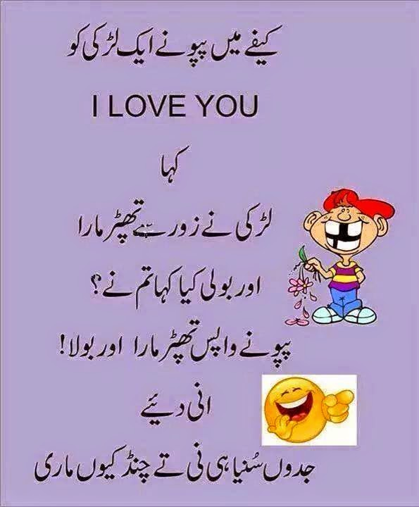 Urdu Joksfunny Quotes In Urdu And Latifay