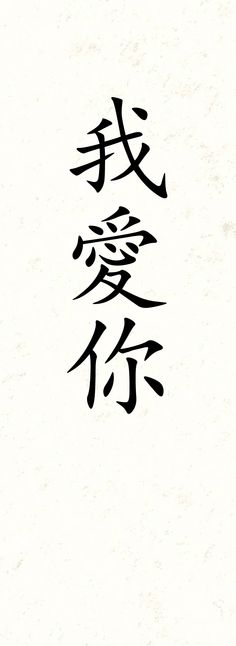E   E  B E Bd A I Love You For A Particular Someone Out There Chinese Love Quotesjapanese