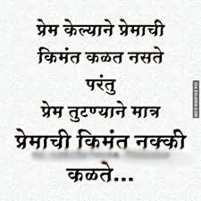 Marathi Funny Quotes Google Search