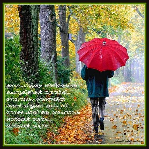 Malayalam Love Song Quotes