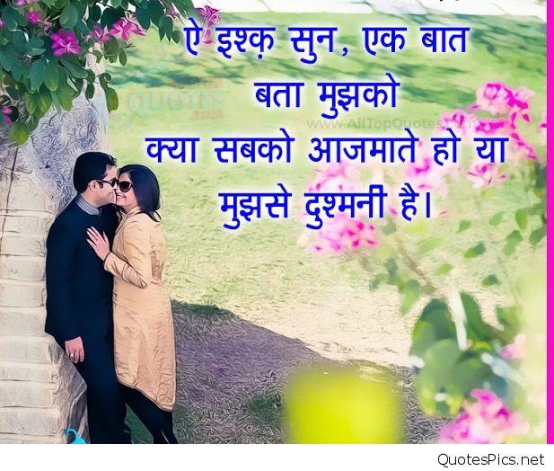 All Top Quotes Hindi Nice Love Shayari Images