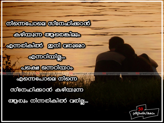 Beautiful Love Quotes In Malayalam