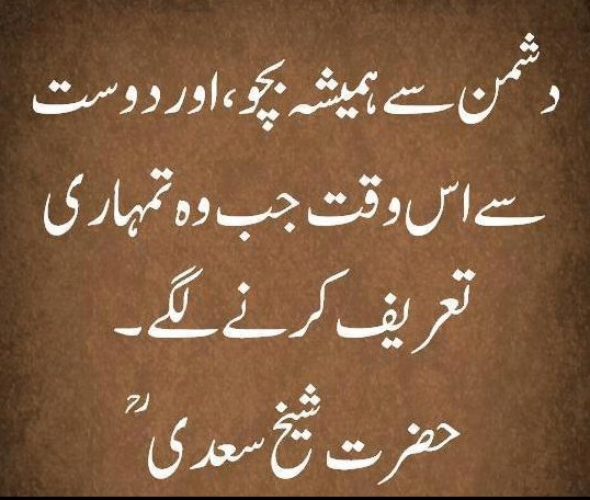 Urdu Friendship Quotes Urdu Quotes In English Images About Life For On Love On Friendship On Education Pics
