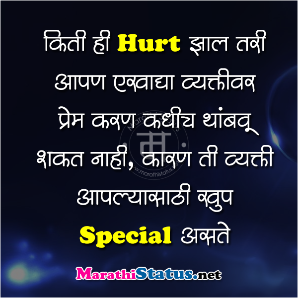 Marathi Status Love Sad