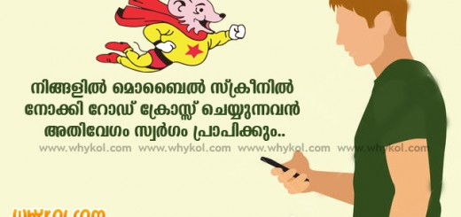 An Quotes Malayalam