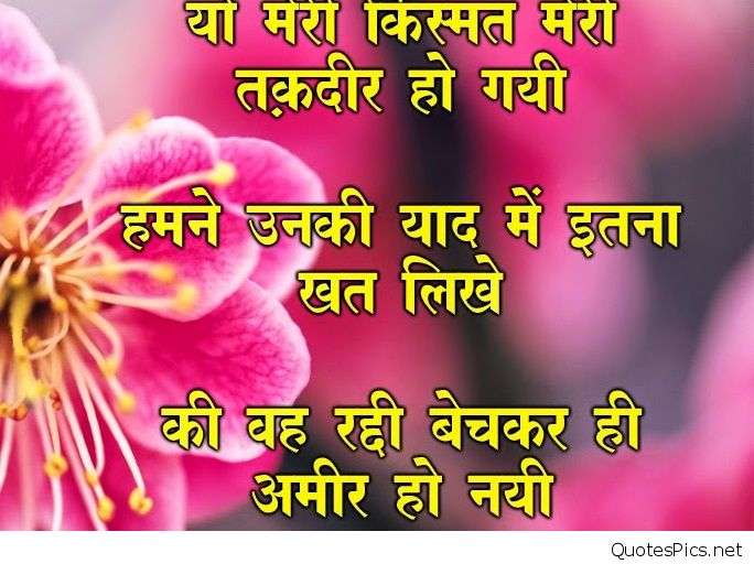 Funny Hindi Love Quotes An Hindi Funny Love Shayari Sep Quotesadda Com