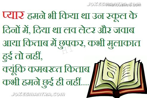 Funny Quotes On Life And Love In Hindi Best Quote
