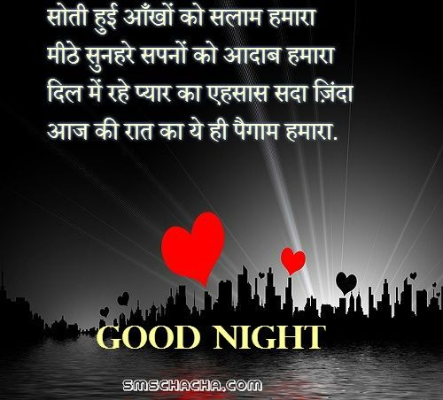 Good Night Love Shayari Picture Whatsapp And Status